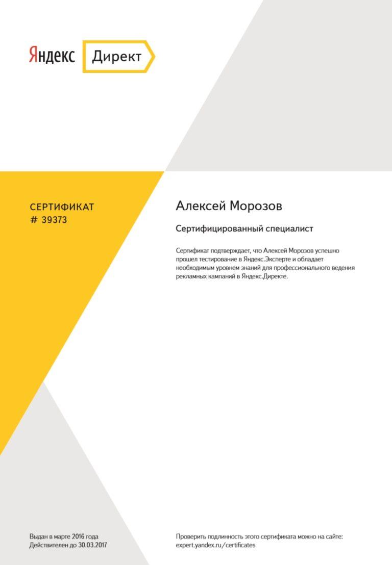 Сертификат специалиста по рекламе в Яндекс.Директ