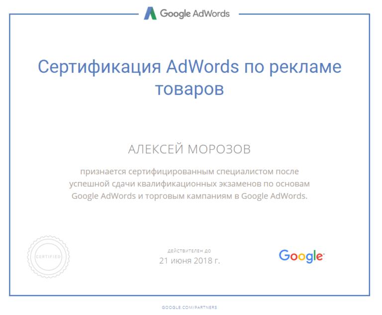 Сертификат Google AdWords по рекламе товаров
