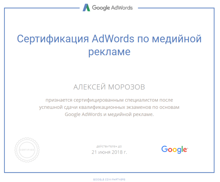 Сертификат Google AdWords по медийной рекламе КМС