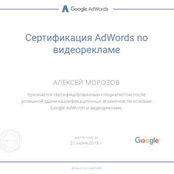 Сертификат Google AdWords по видеорекламе YouTube