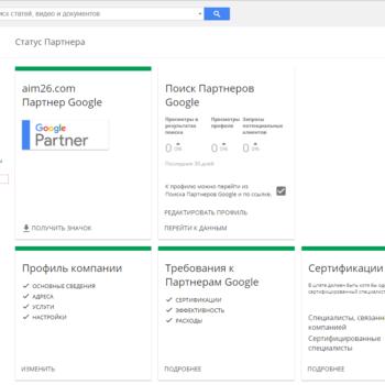 Значок партнера Google partner