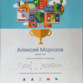 Победитель Google Гуру Марафон 2016