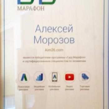 Победитель Google Гуру Марафон 2017