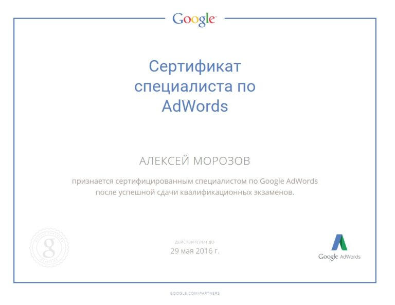 Сертификат специалиста Google AdWords по рекламе Гугл