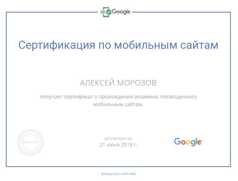 Сертификат Google по созданию мобильных адаптивных сайтов