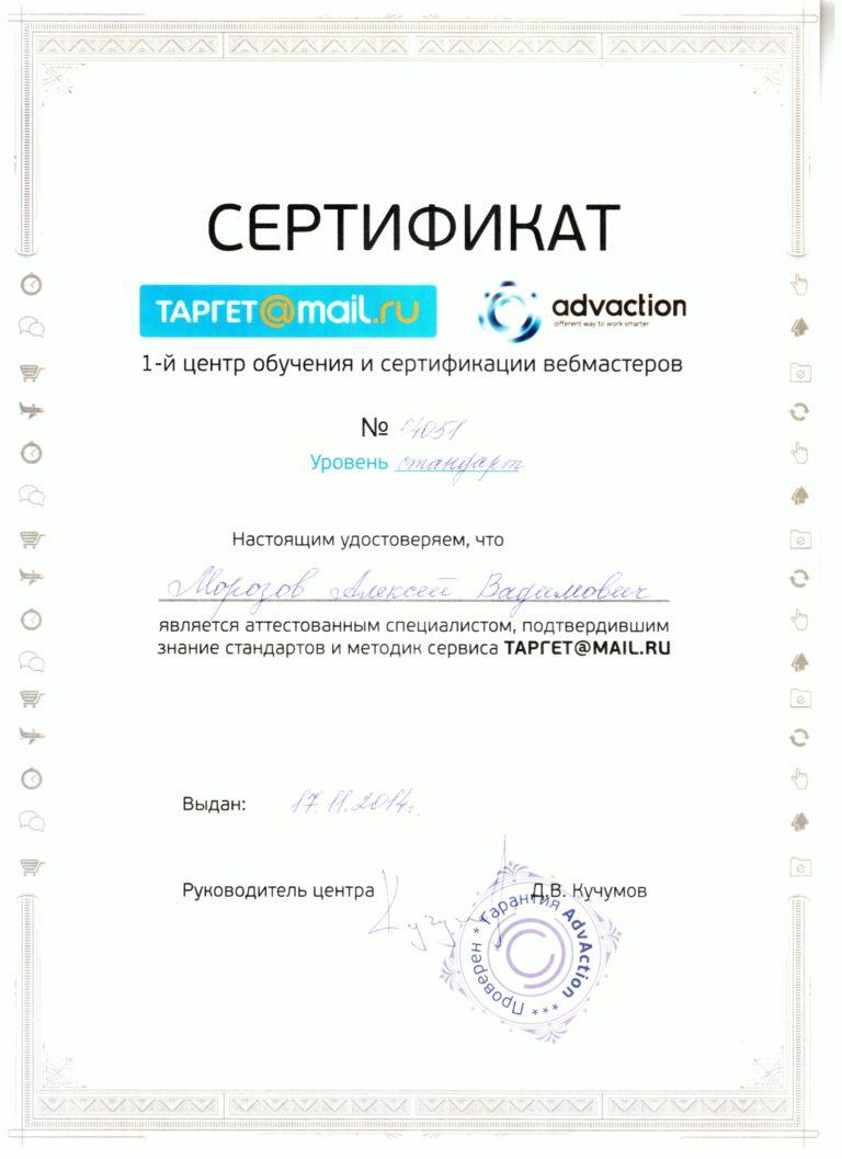 Сертификат специалиста myTarget по рекламе ВКонтакте, однокласники, МойМир и проекты Мэил.ру