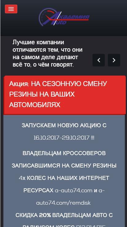 Рекламная кампания Яндекс.Директ для сайта a-auto74.com