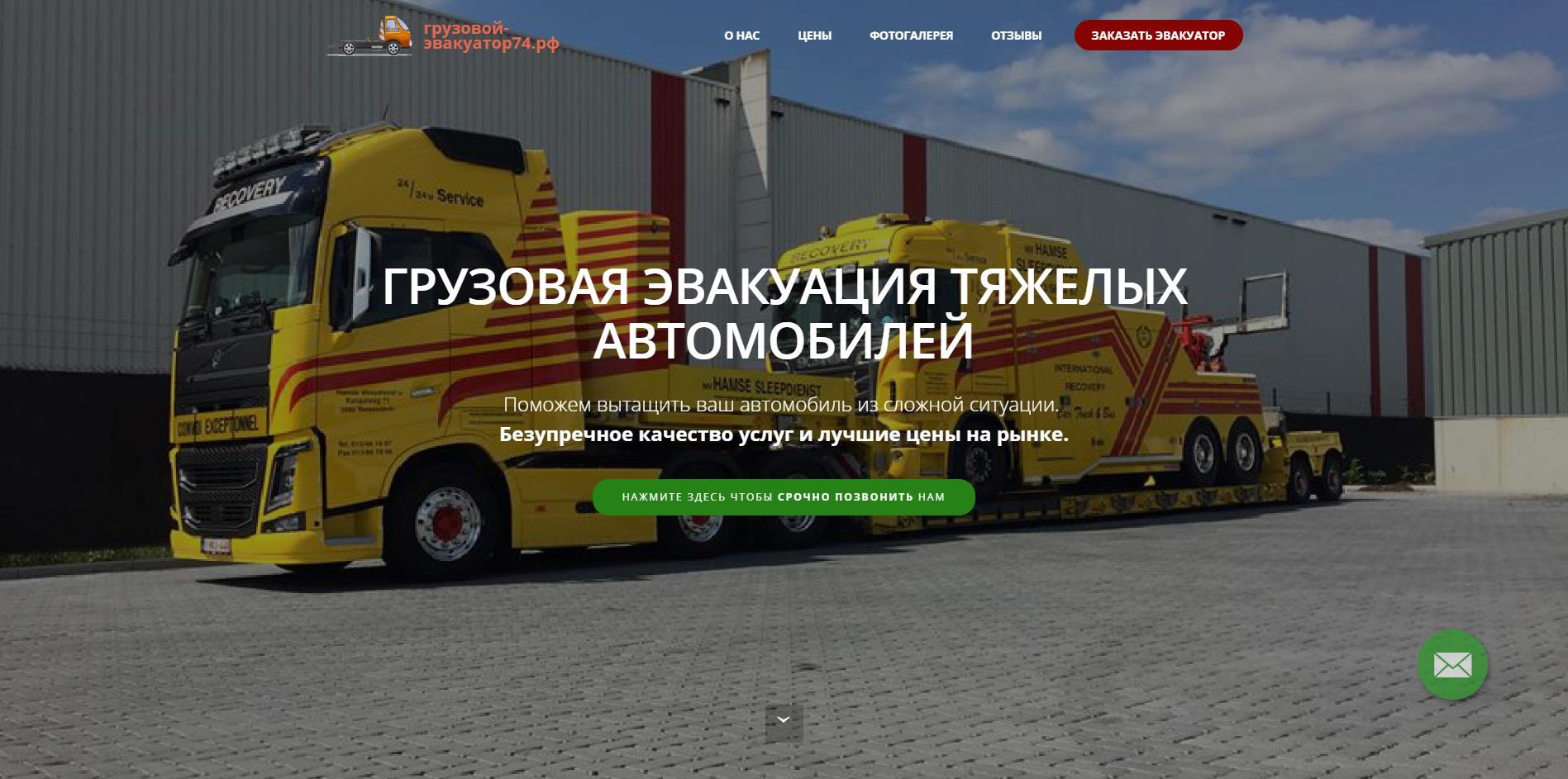 Рекламная кампания Google.AdWords для сайта Грузовой-эвакуатор74.рф