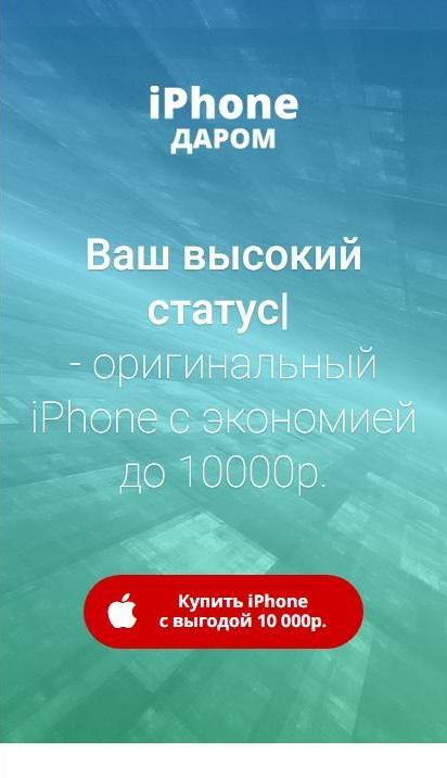 Рекламная кампания Яндекс.Директ для сайта айфон-даром.рф