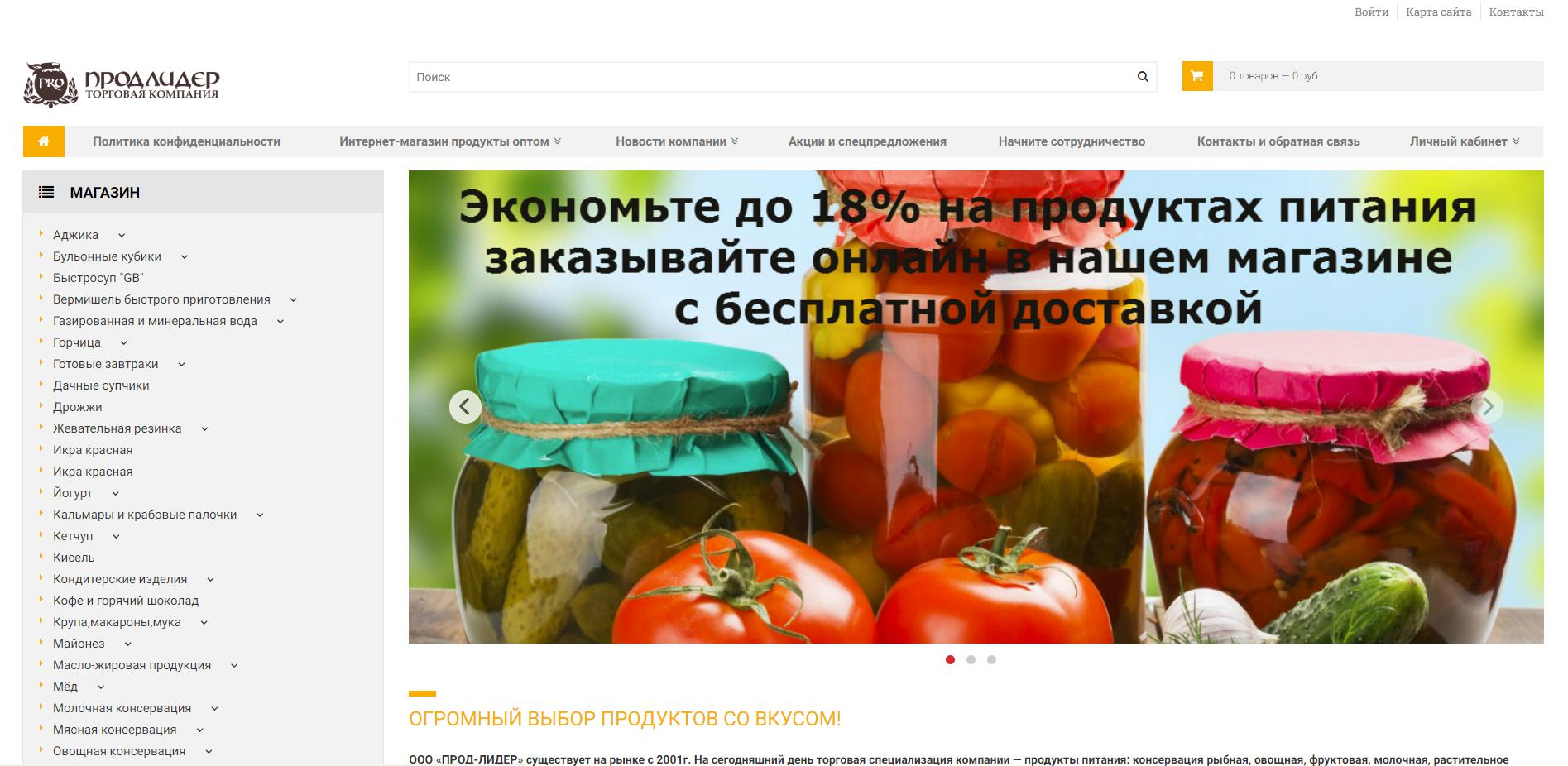 Рекламная кампания Google.AdWords для сайта kupiproduct.ru