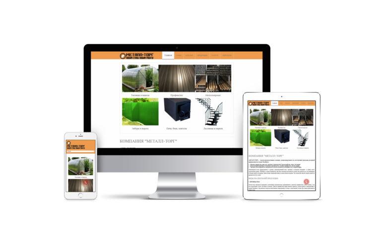 Создание веб сайта metall-torg74.ru
