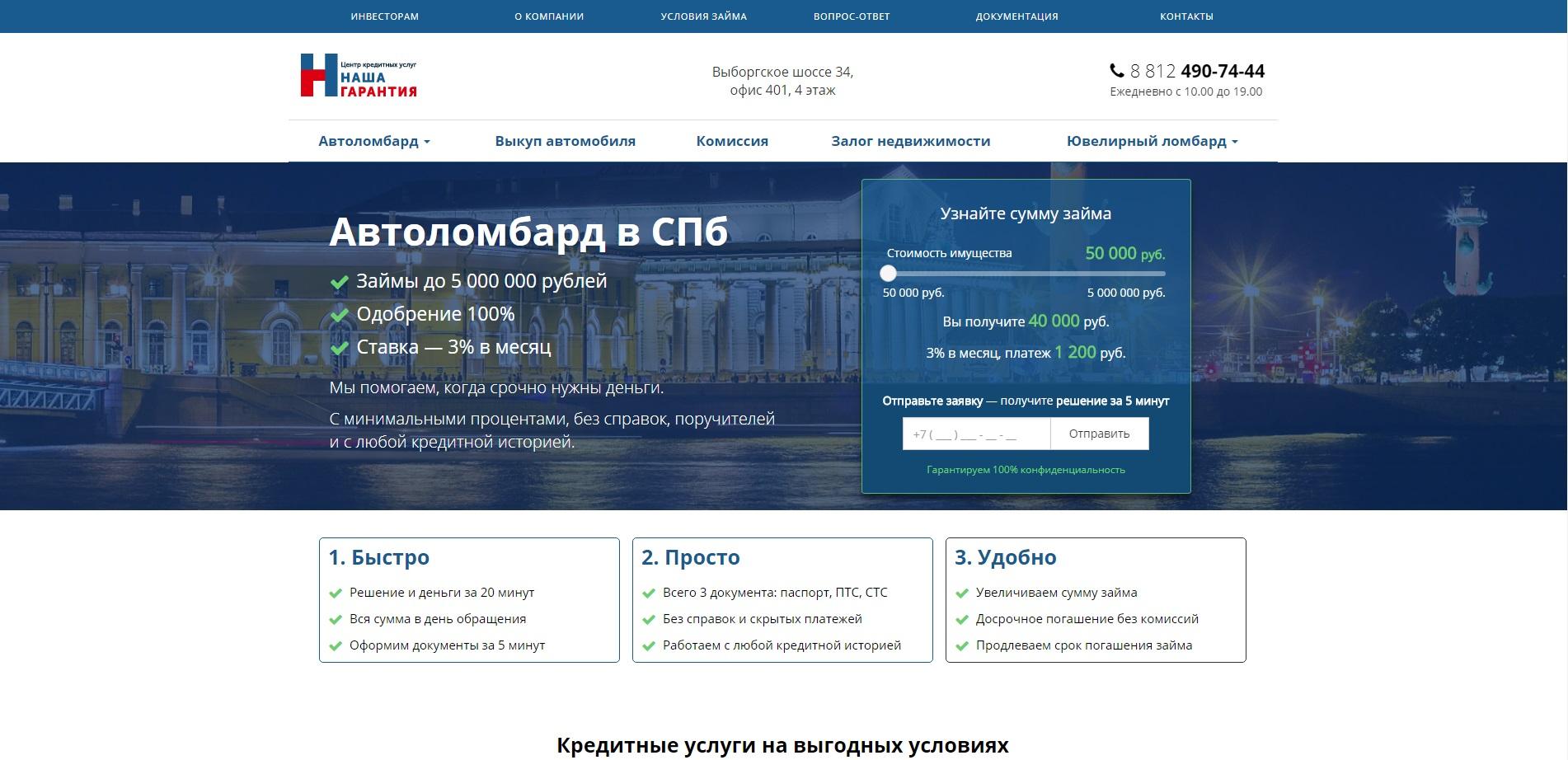 Рекламная кампания Google.AdWords для сайта nashagarantia.ru