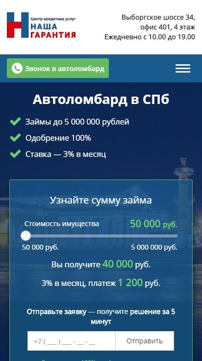 Рекламная кампания Яндекс.Директ для сайта nashagarantia.ru