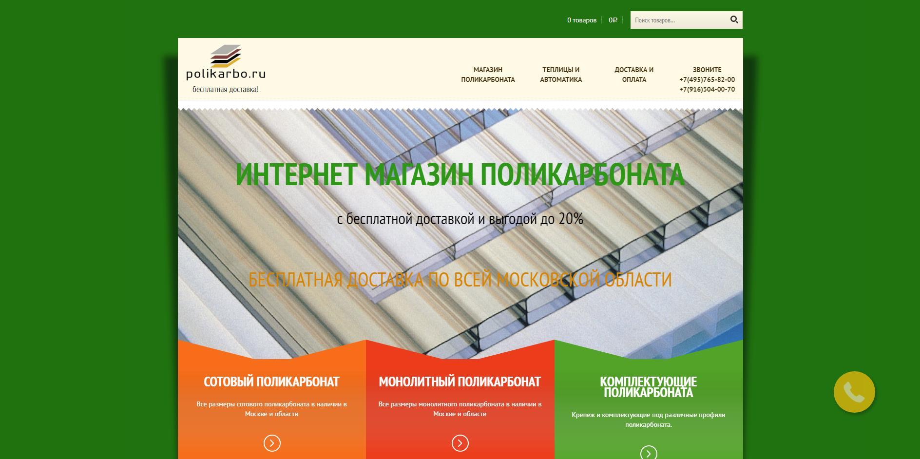 Рекламная кампания Google.AdWords для сайта polikarbo.ru