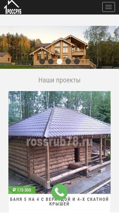 Рекламная кампания Яндекс.Директ для сайта rossrub78.ru