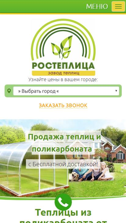 Рекламная кампания Google.AdWords для сайта rosteplica.com