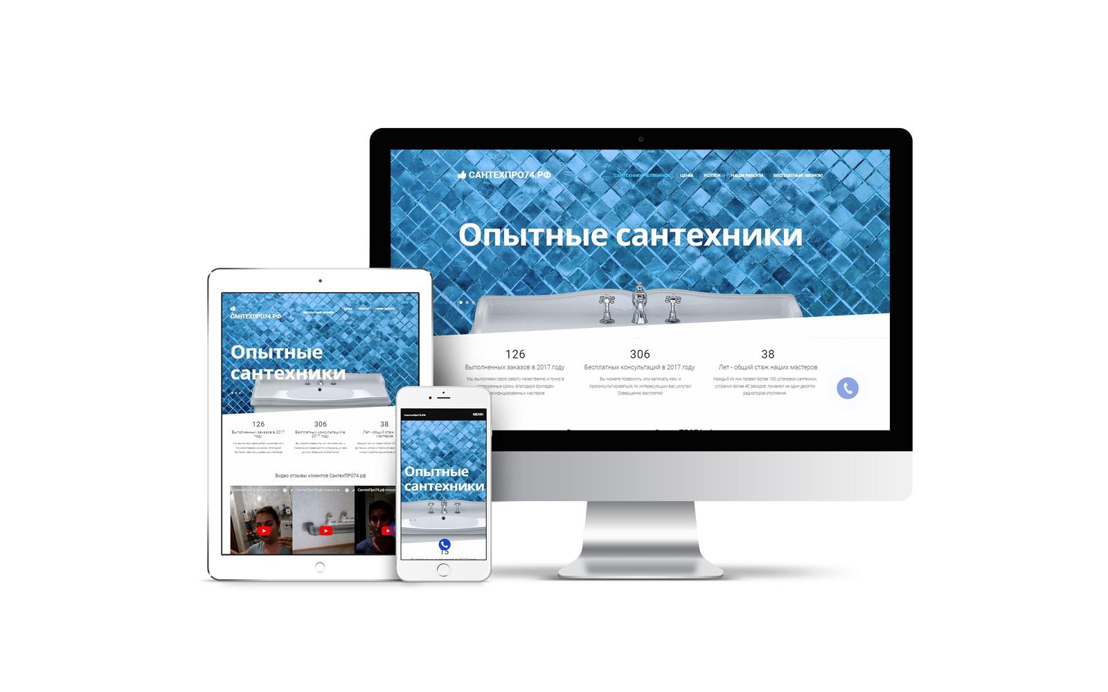 Разработка Landing Pages