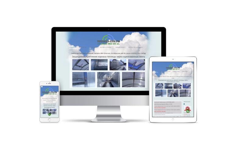 Создание веб сайта теплица-спб.рф